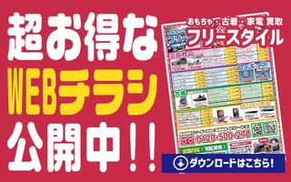 201702_webchirachi_top_banner003.jpg